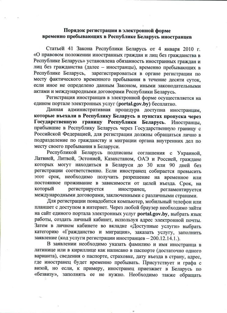 АП,АТП По размещению информации иностранцы7483